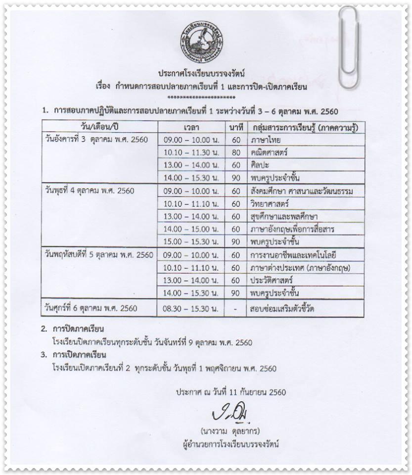 กำหนดการสอบปลายภาคเรึยนที่ 1/2560